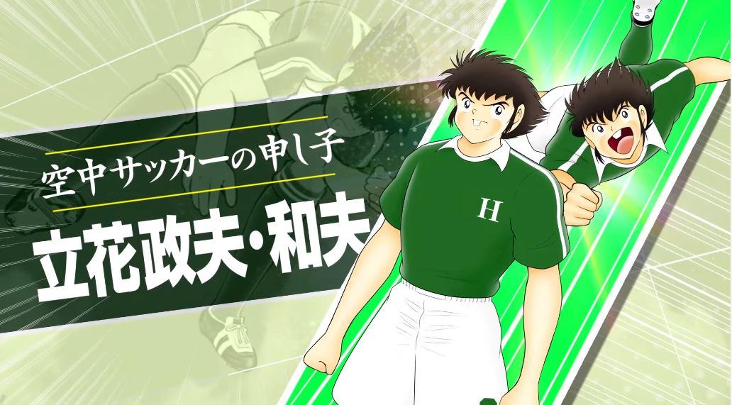 Captain Tsubasa Dream Team siap merumput di iOS & Android, Hadirkan Aksi Sepak Bola Spektakuler