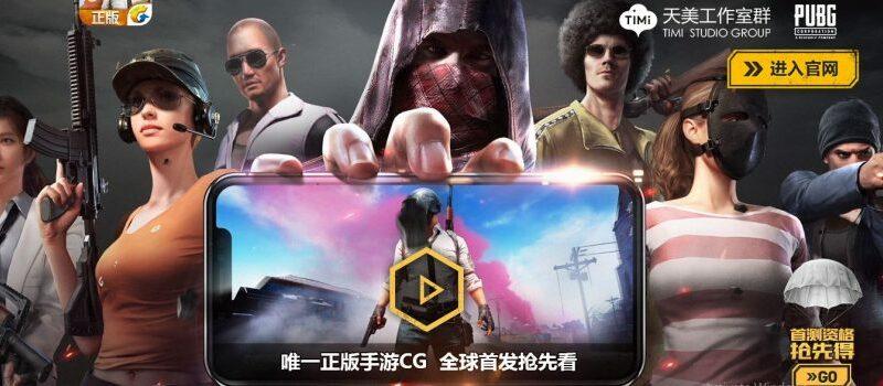 Dua Game PUBG Mobile Sedang digarap, Mampukah mendominasi pasar Mobile?