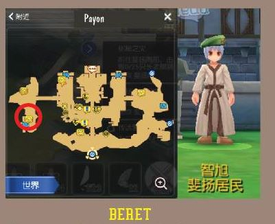 beret quest headgear payon