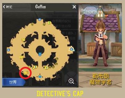 quest headgear detective cap geffen